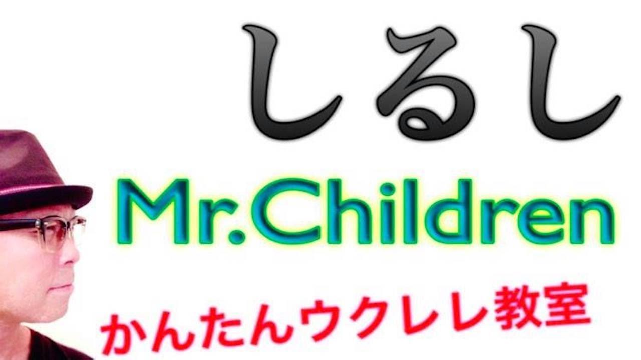 しるし / Mr.Children【ウクレレ 超かんたん版 コード&レッスン付】 #GAZZLELE