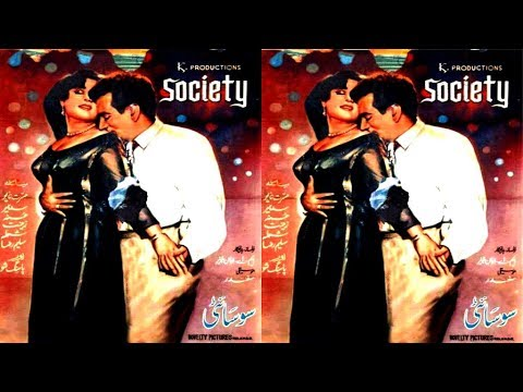 SOCIETY (1959) - SUDHIR, MUSARRAT NAZIR, HUSNA & SALEEM RAZA - OFFICIAL PAKISTANI MOVIE