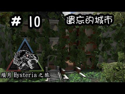 方舟生存進化 第二季 Hysteria地圖 #10 失落的遺跡【殞月】 - YouTube