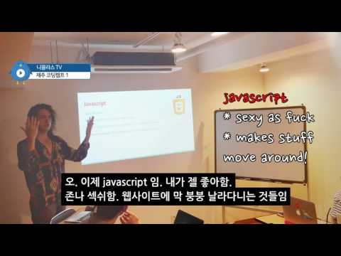 니꼴라스 TV_#1_html css javascript 차이가 무엇인고 (What is difference between HTML, CSS & Javascript)