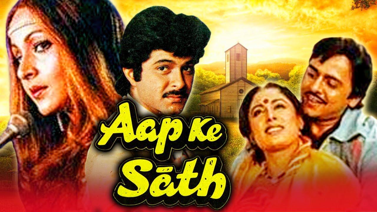 आप के साथ - बॉलीवुड की सुपरहिट रोमांटिक मूवी   अनिल कपूर, विनोद मेहरा, रति   Aap Ke Saath (1986)