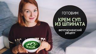 Крем Суп со сливками из Шпината | Вегетарианские рецепты(В этом видео я покажу тебе, как приготовить крем суп со сливками из шпината. Это вегетарианский или вегански..., 2014-12-11T07:18:02.000Z)