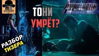Тони Старк Умрёт? 😱 Шури пропала? 🔴 Мстители 4: Финал (Конец Игры) - Разбор Тизера \ Трейлера!
