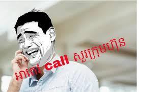 អាតេវ call សួក្រុមហ៊ុន,ខឹង game rule ,