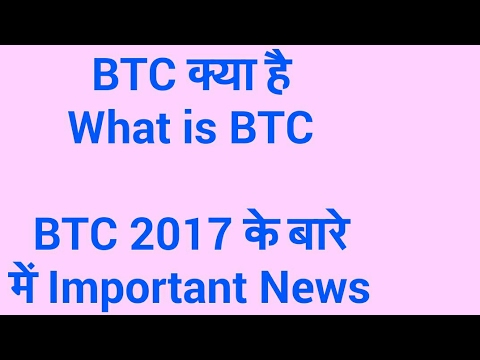 what is BTC| BTC kya hai