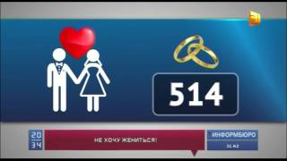 Казахстанцы не хотят жениться