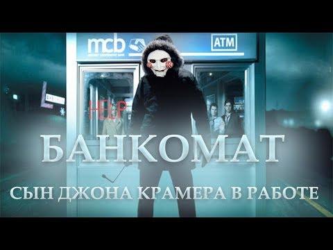 ТРЕШ ОБЗОР фильма БАНКОМАТ [ПИЛА НА МИНИМАЛКАХ]