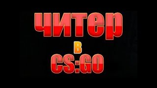 С ЧИТАМИ В CS:GO | Я ПОЛУЧИЛ БАН !| Counter-Strike: Global Offensive  (нет)