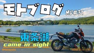 単車でぶらり。125 / モトブログMV#31 東条湖 / came in sight / KTM 200DUKE / HDR-AS100V