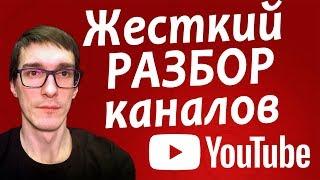 Как раскрутить канал на YouTube с нуля | Жесткий разбор каналов от блогера