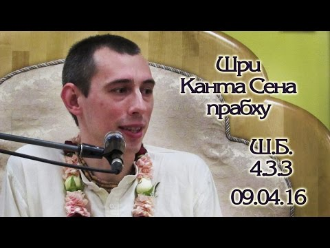 Шримад Бхагаватам 4.3.3 - Шри Канта Сена прабху