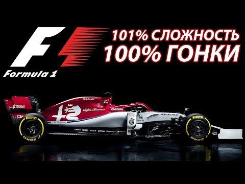 F1 2019 старт карьеры 101% и 100% гонки. Alfa Romeo - команда мечты.