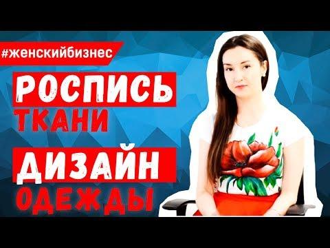 Альфия БАСЫРОВА. Дизайн одежды и роспись по тканям на курсе Женский бизнес