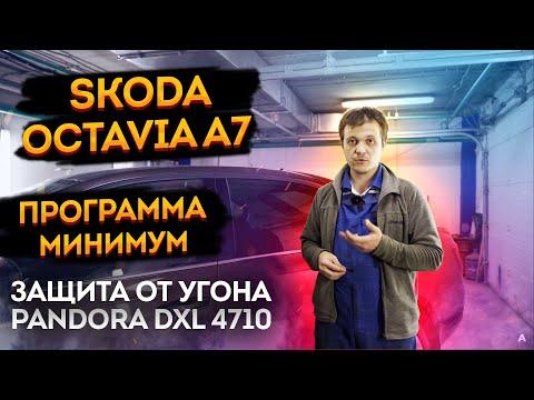 📲Защита от угона Skoda Octavia 🌋 A7 2020 года. На базе Pandora DXL 4710