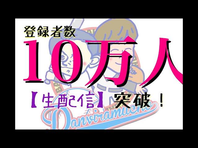 感謝![10万人突破】野球部あるある大作戦