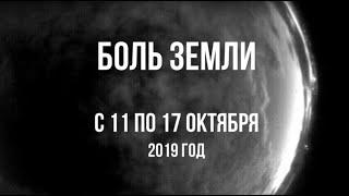 Катаклизмы за неделю с 11 по 17 октября 2019 года