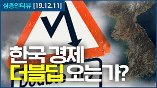 한국경제, 더블딥 오는가?