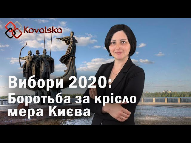 Вибори 2020: Боротьба за крісло мера Києва