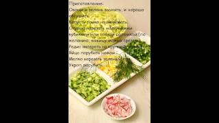 """Рецепты салатов:Салат из капусты """"Весеннее утро"""""""