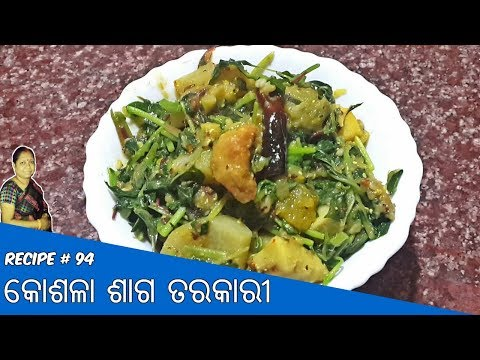 ଶିତଦିନିଆ କୋଶଳା ଶାଗ ତରକାରି | Odia Koshala Saga Recipe | Green Leafy curry