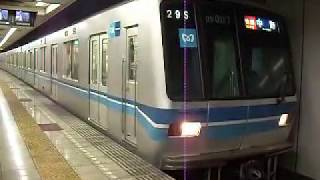 東京メトロ05系チョッパ車 東海神駅発車