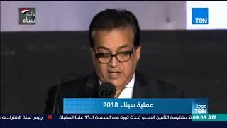 موجزTeN | التعليم العالي: تعليق الدراسة أسبوعًا بجامعتي العريش وسيناء ومعاهد شمال سيناء