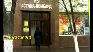 Астана-ломбард(Тлеубекова Динара, Астана 2010., 2013-12-21T21:37:23.000Z)