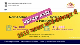 AAdhar Website Big Update 2019 || how to download aadhar in new website by eductionsaurabh