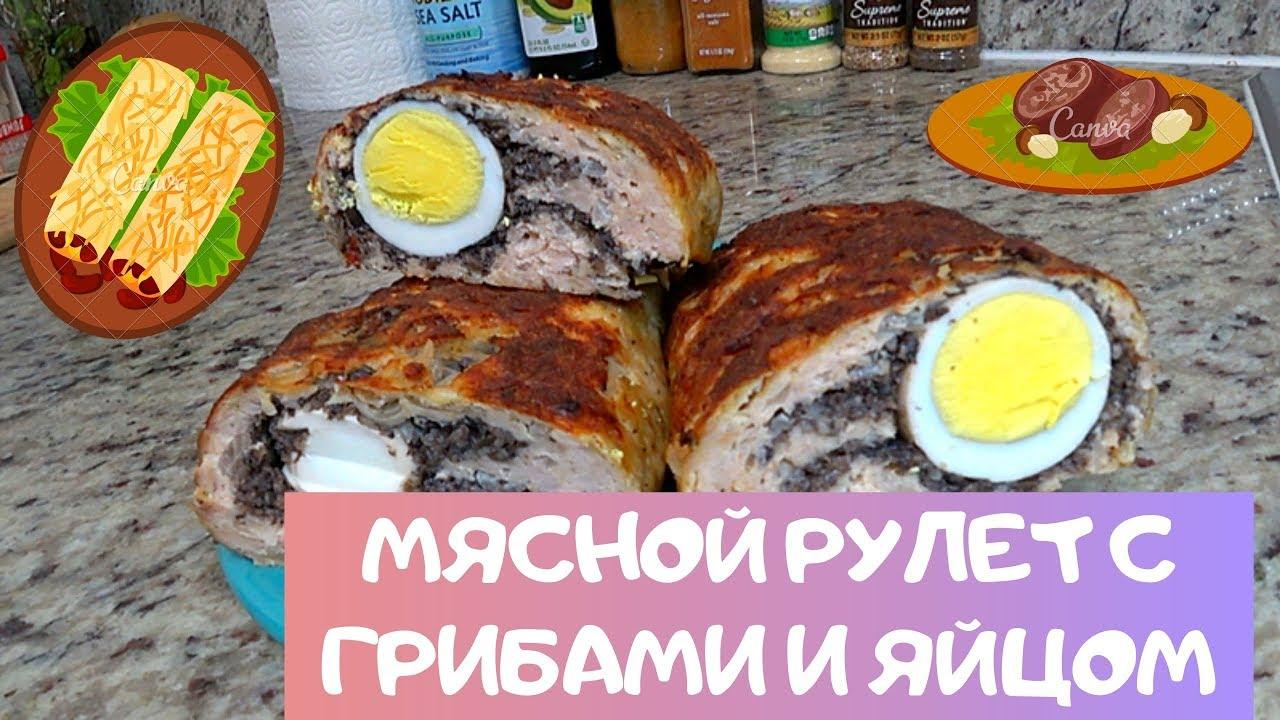 Мясной рулет с грибами и яйцом