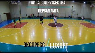 Экспресс Luxoft Одесская мини футбольная Лига Содружества