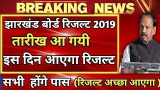 jac board result 2019 date|jac board 10th result 2019|jac board 12th result 2019