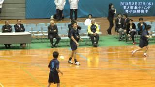 2013/03/27 第8回 春の全国中学生ハンドボール選手権大会6 男子決勝戦後半