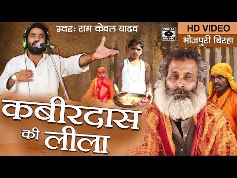 एक बार जरूर देखे इस मज़ेदार बिरहा को - कबीरदास की लीला - Kabirdas Ki Leela - Bhojpuri Birha 2017.