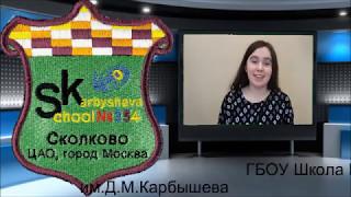 Новости школы 354 им.Д.М.Карбышев г.Москва