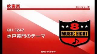 【QH-1247】 水戸黄門のテーマ 商品詳細はこちら→http://www.music8.com...