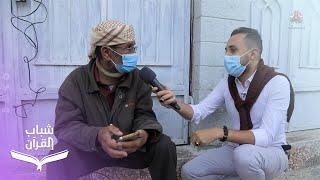مواساة بسيطة لمريض فشل كلوي من أمام مستشفى الثورة بتعز | شباب القرآن