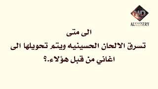 علي صابر يسرق لحن قصيدة باسم الكربلائي