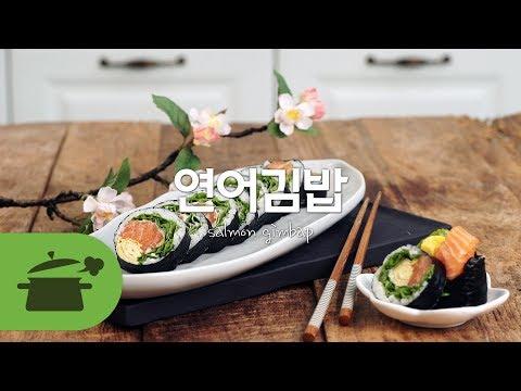 연어마요김밥
