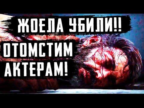ДЕБИЛЫ-ПСИХОПАТЫ НА СТРАЖЕ THE LAST OF US II !! ЭТИ ЛЮДИ ОПАСНЫ!