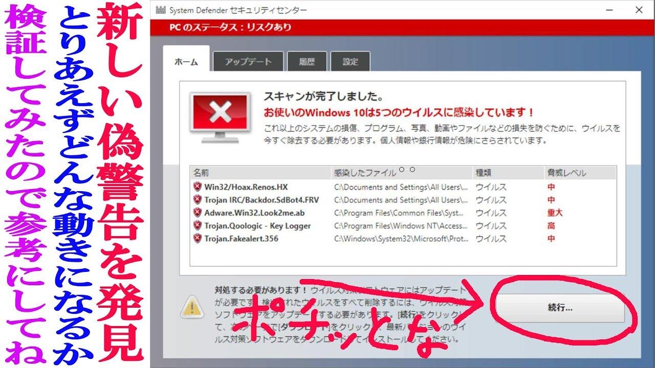pc ウイルス ダウンロード