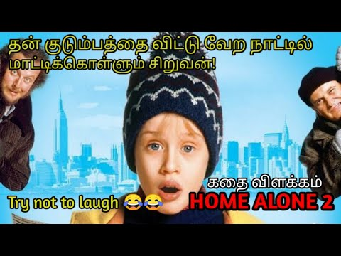Download Home Alone 2 full movie explained in tamil | best comedy drama film in tamil | TAMIL VOICE OVER |