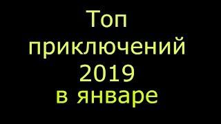 ТОП 5 ПРИКЛЮЧЕНИЙ 2019 В ЯНВАРЕ (МУЛЬТФИЛЬМЫ И ФИЛЬМЫ)