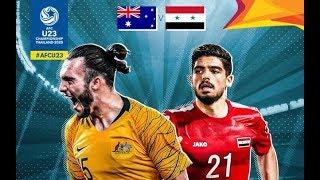 ดูบอลสด U23 ออสเตรเลีย vs ซีเรีย 18/1/63 ชิงแชมป์เอเชีย 2020 วันนี้ (AUSTRALIA VS SYRIA)