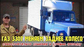 ГАЗ 3307 замена заднего колеса , RU KOMPAS механик