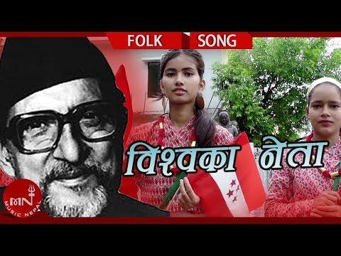 New Lok Dohori Song 2075/2018 | Bishwoka Neta - Saraswati Dahal