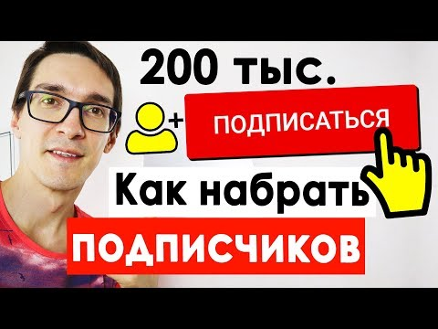 5 шагов набрать подписчиков на YouTube 2020 | Как набрать подписчиков в Ютубе с нуля