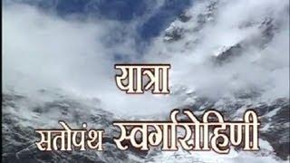Yatra Badrinath, Satopanth Swargarohini
