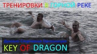 Горная Река | Тренировки Key Of Dragon
