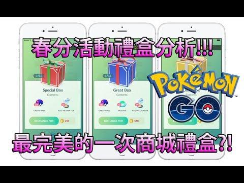 【Pokémon GO】春分活動禮盒分析!!!(最完美的一次商城禮盒?!) - YouTube
