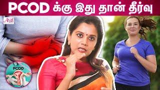 Dr Deepa Ganesh | PCOD & PCOS , | Irregular Periods